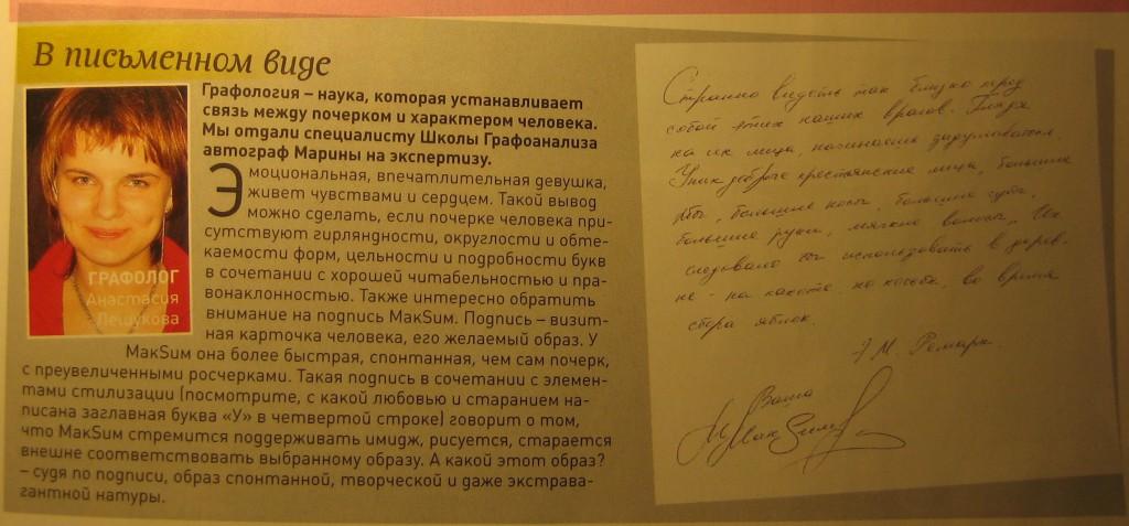 МакSим, анализ почерка, журнал YES!Звезды