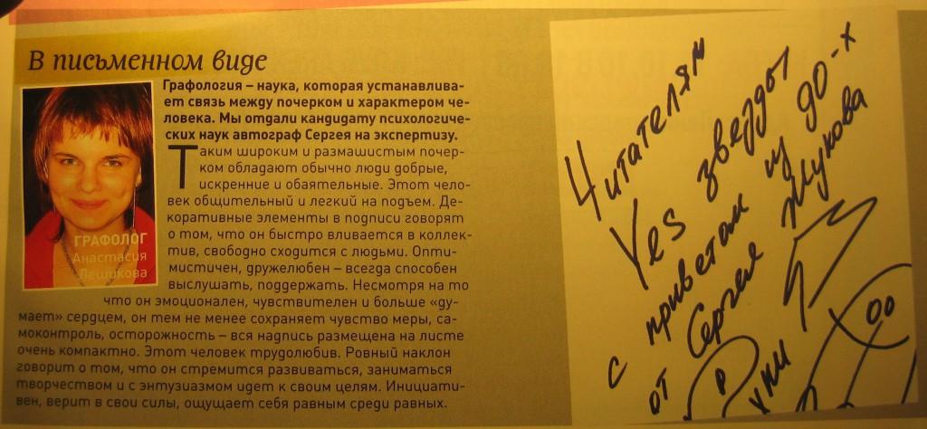 Сергей Жуков, анализ почерка из журнала YES! Звезды