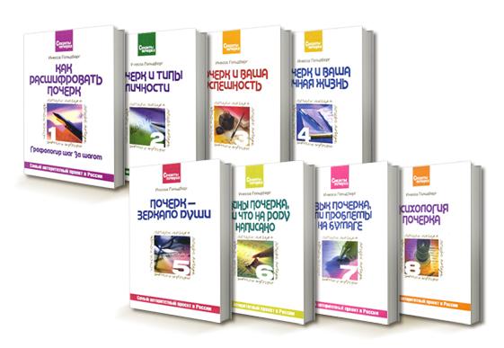 Книги по графологии