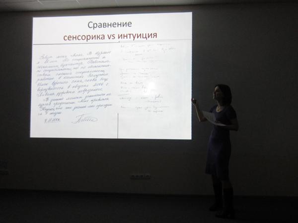 Семинар: как определить тип личности по почерку
