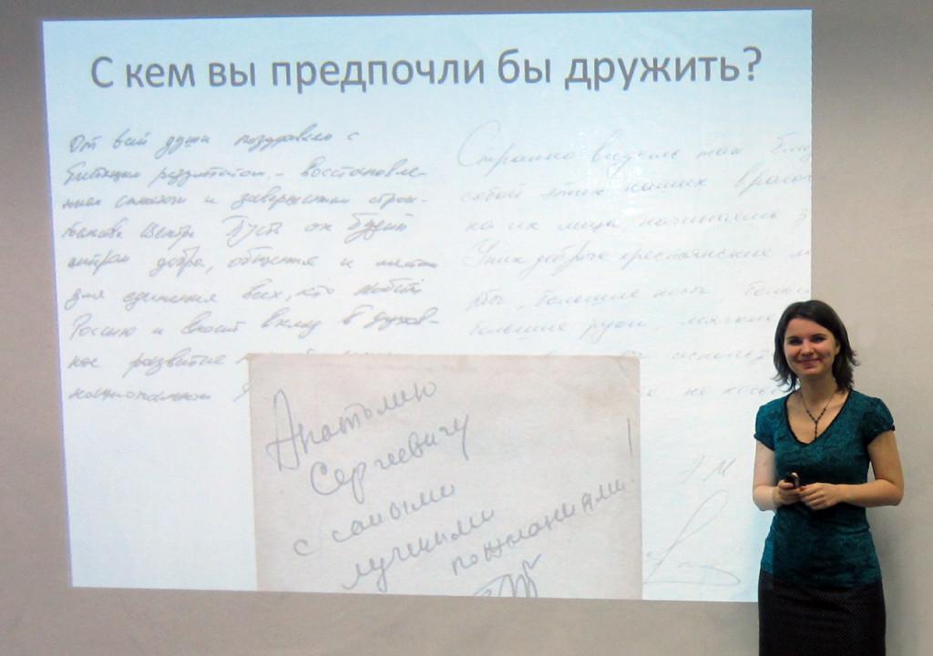 Мастер-класс Графология - психология почерка